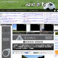 コミュサカまとめブログ
