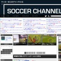 サッカーまとめチャンネルG